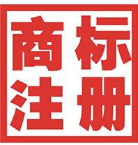 湘潭商标注册公司简介