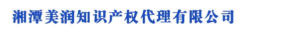 湘潭商标注册_代理_申请